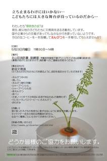 芽吹きの会 (23).jpg